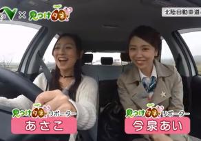 NEXCO東日本の女子旅!春の上越 満喫ドライブ☆