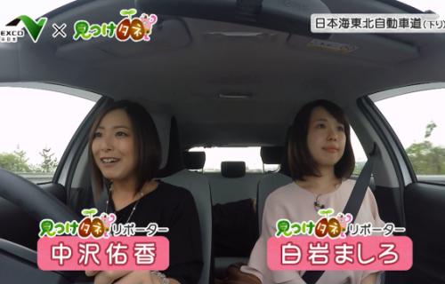 NEXCO東日本の女子旅!春の村上 満喫ドライブ☆