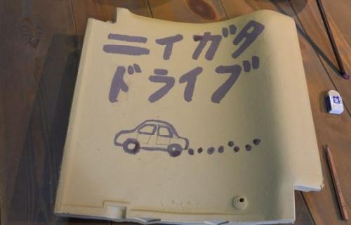阿賀野―五泉―加茂 美味と伝統工芸に触れる